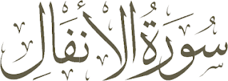 benefits of surah al anfal in urdu