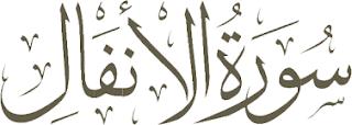 benefits of surah al anfal in urdu