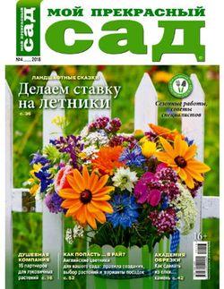 Читать онлайн журнал<br>Мой прекрасный сад (№4 2018)<br>или скачать журнал бесплатно