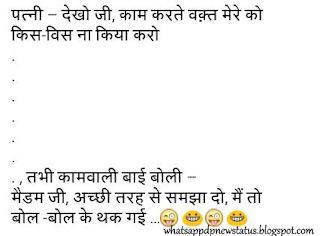 Image of: Gyani Jokes Of Husband Wife Latest Sms Jokes Images Husband Wife Jokeswhatsapp Jokes Images Funny Hindi Jokes