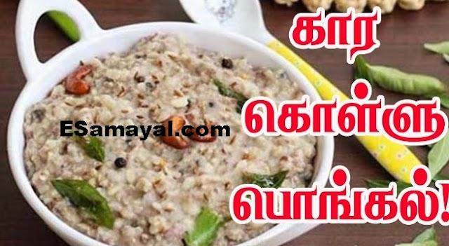 கொள்ளு காரப் பொங்கல் செய்வது | Kollu Spicy Pongal Recipe !