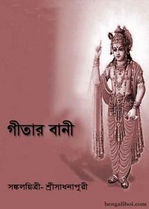 Gitar Bani by Sree Sadhanapuri ebook