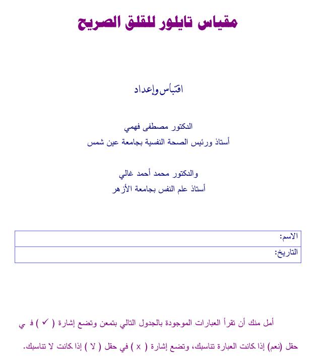 تحميل مقياس تيلور للقلق الصريح pdf