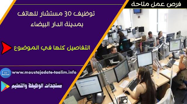 توظيف 30 مستشار للهاتف بمدينة الدار البيضاء