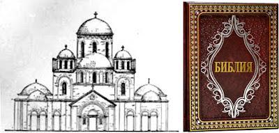 Церковь и Библия