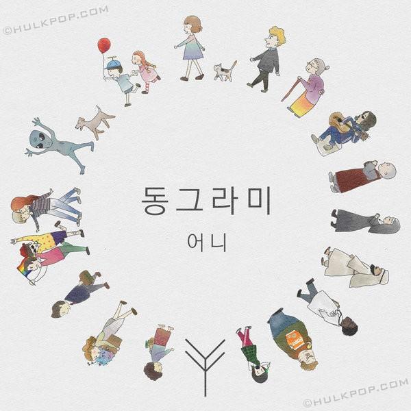 [Single] Uhnee – Circle