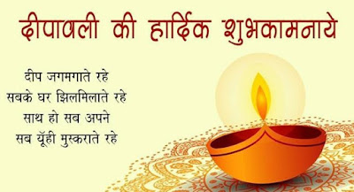 happy-diwali-quotes-2018-wishes-hindi-english
