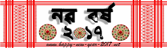Happy new year 2017 Assamese wish images