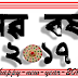 Assamese Happy New Year 2017 Wishes, Images, Gamocha