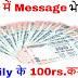 Free में Message भेज कर Daily के 100rs.कमाए