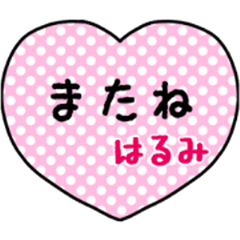 Animation! okappa girl harumi.
