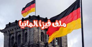 ملف فيزا ألمانيا | Visa Allemagne