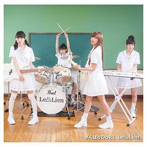 [Single] Le Lien – がんばりDoki (2015.09.02/MP3/RAR)
