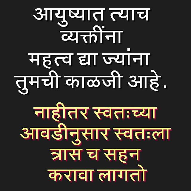 मराठी स्टेटस आयुष्य - Marathi Status Life
