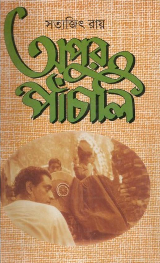 Apur Panchali by Satyajit Ray ~ Free Download Bangla Books