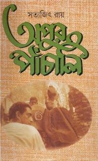 Apur Panchali by Satyajit Ray
