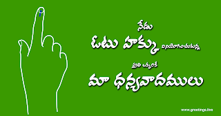 Say Thanks To Every Voter in Telugu Language.
