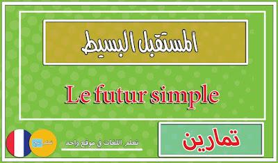 تمارين و حلول درس المستقبل البسيط Le futur simple