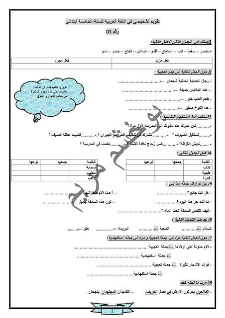 تقويم تشخيصي في مادة اللغة العربية مع الحل الخامسة ابتدائي الجيل الثاني