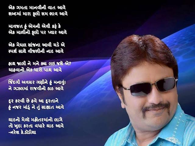 एक गमता मानवीनी वात आवे Gujarati Gazal By Naresh K. Dodia