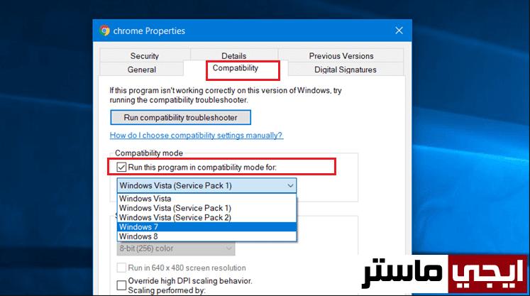 كيفية حل مشكلة This app can't run on your PC في نظام ويندوز 10