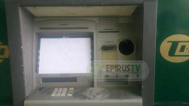 Γιάννενα: Αποπειράθηκαν Να Διαρρήξουν ATM Στην Παραλίμνια Περιοχή [Photos]