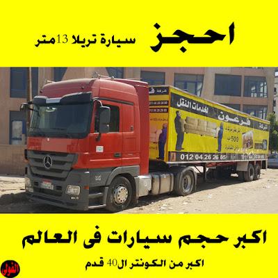 سيارة نقل العفش 13 متر - شركة فرعون
