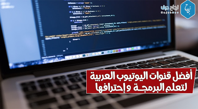 أفضل 5 قنوات يوتيوب عربية تجعل منك محترف في البرمجة بشتى انواعها !
