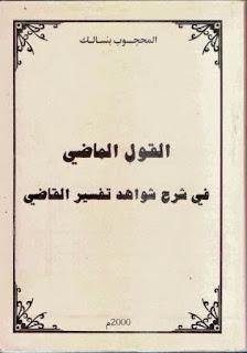 حمل القول الماضي في شرح شواهد تفسير القاضي - المحجوب بن سالك المالكي pdf