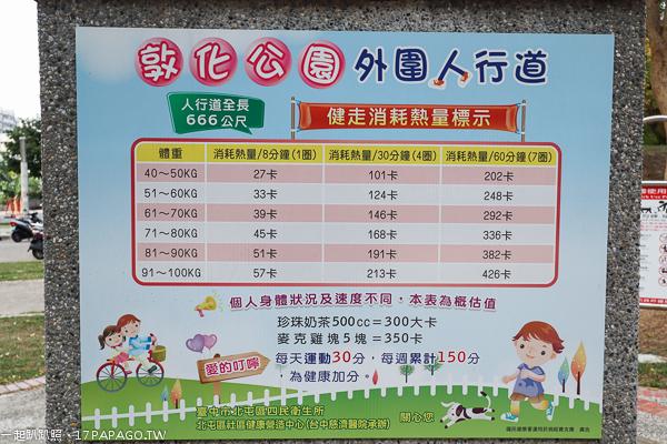《台中.北屯》敦化公園|美好書席|親水生態蓮花池|綠草坪|親子休閒好去處