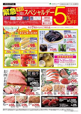 7/31〜 スペシャルデー