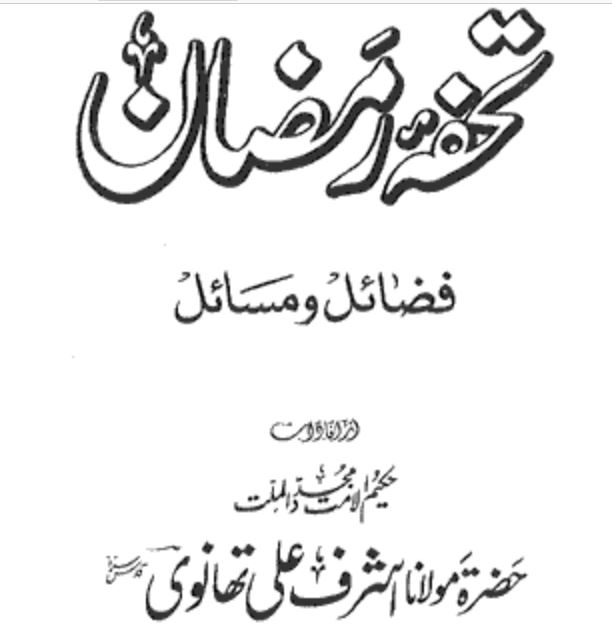 Kamil Tuhfa Ramzan by Hz Thanvi Rah