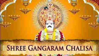 Shree Baba Gangaram Chalisa In Hindi  Pdf | श्री बाबा गंगाराम चालीसा पीडीऍफ़ | चालीसा संग्रह | Gyansagar ( ज्ञानसागर )
