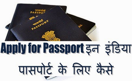 apply New Passport Online - Now we can apply for passport
