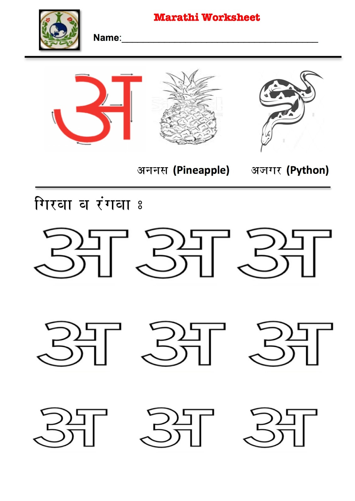 Marathi Worksheets: November 2016