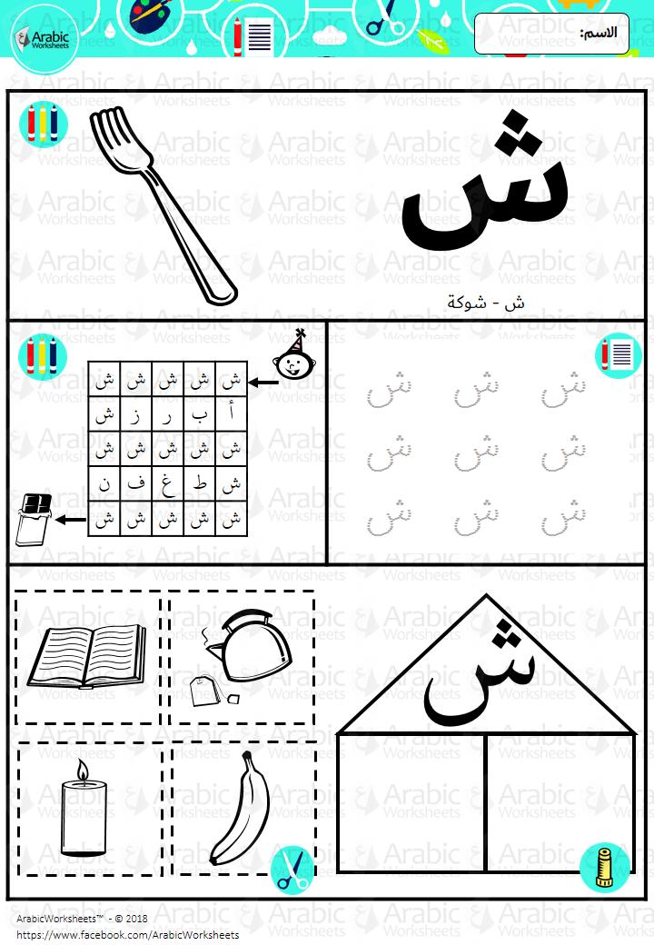 nermeen 39 s blog alphabet multi activity worksheets. Black Bedroom Furniture Sets. Home Design Ideas