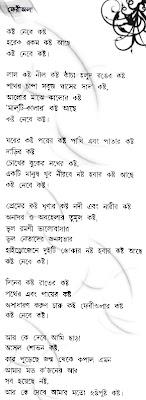 Bangla Kobita - ফেরিওয়ালা