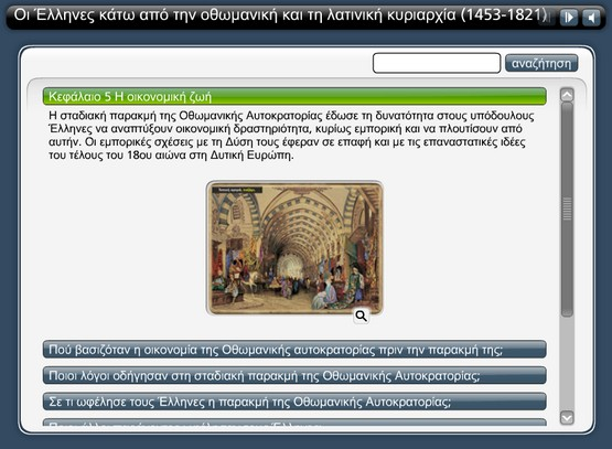 http://users.sch.gr/sudiakos/erwtiseis26/engage.swf