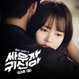 Kim So Hyun (김소현) – Dream (꿈)