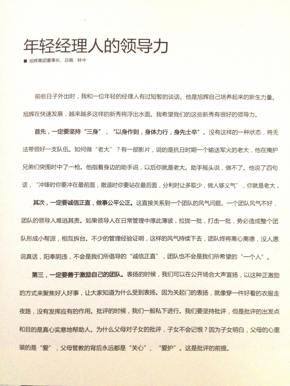 Clement Nedelcus Development Journal Chinese Ocr Translating