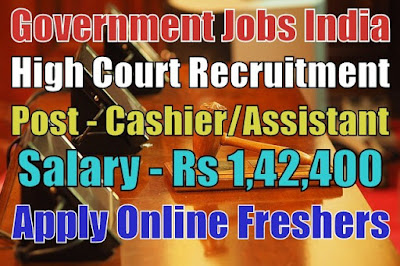 High Court Recruitment 2018