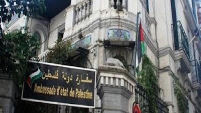 السفارة الفلسطينية بالقاهرة