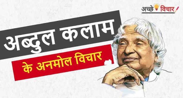 अब्दुल कलाम के अनमोल विचार - Abdul Kalam Motivational Quotes in Hindi