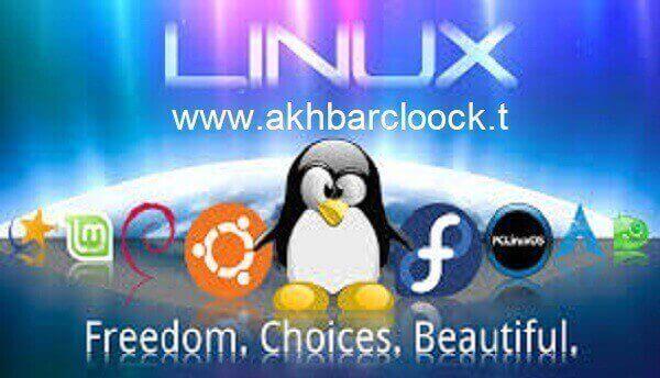 لماذا أمان نظام Linux من أكثر الانظمة أمانا ؟