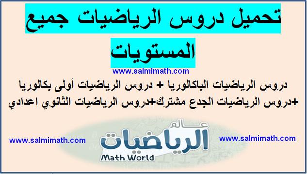 جميع دروس الرياضيات لكل المستويات