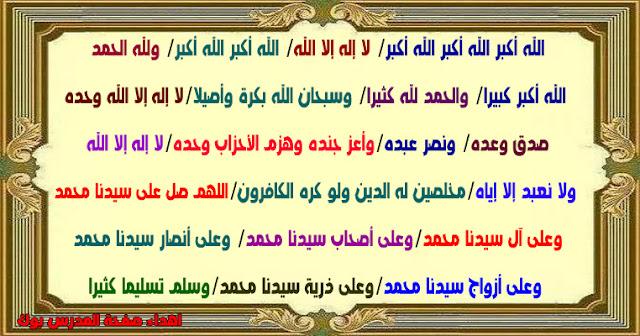 تحميل تكبيرات عيد الأضحي 2018 mp3 مكتوبة وفيديو وصوت ومصورة
