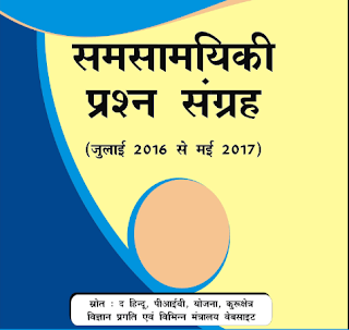 Download Last 1 year Current Affairs MCQs from July 2016 to May 2017 PDF
