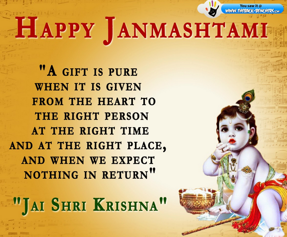 Krishna Janmasthami Message 2017 Wishes