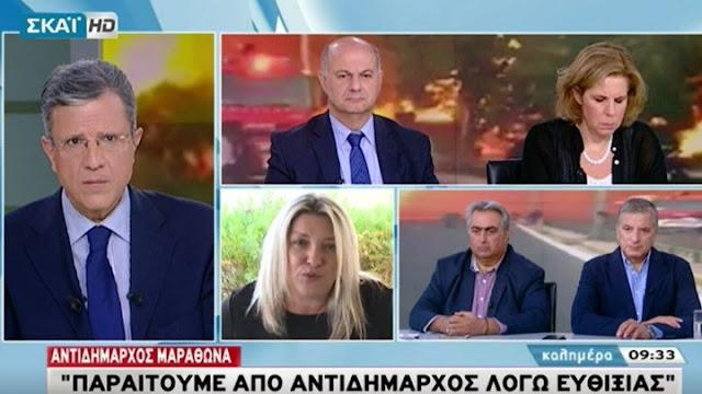 Αντιδήμαρχος Μαραθώνα: «Παραιτούμαι – Ντρέπομαι γι αυτούς που βρίσκονται σε θέσεις ευθύνης» – Βίντεο