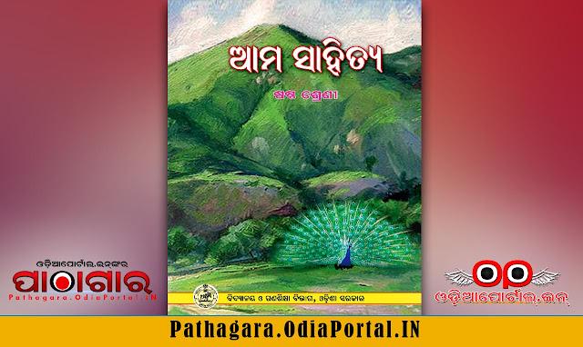Ama Sahitya (ଆମ ସାହିତ୍ୟ) [MIL Odia] - Class-VI School Text Book - Download Free e-Book (HQ PDF) odia 6th class free e book download mil oriya